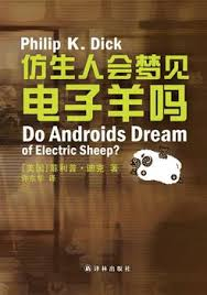 do androids of electric sheep audiobook do androids of electric sheep mandarin edition ebook by