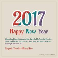 happy new year 2017 name wishes in wishes greeting card