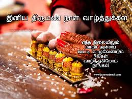 wedding wishes kavithai in tamil thirumana vazhthu kavithai images poems tamil
