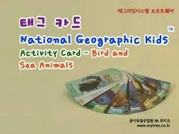 leapfrog 립프로그 태그카드 leapfrog tag national geographic