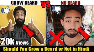 No Beard Meme - 2017 should you grow a beard or not in hindi why every men need a