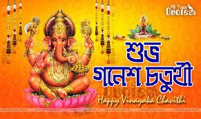Ganesh Chaturthi Invitation Card Vinayaka Chaturthi Bengali Greetings And Quotes All Top Quotes