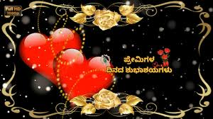 Wedding Wishes Kannada Happy Valentine U0027s Day 2017 Best Wishes In Kannada Valentine U0027s Day