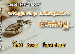 wedding wishes kerala wedding invitation wording malayalam beautiful send free malayalam