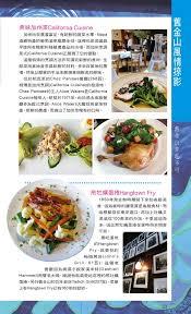 騅ier cuisine en r駸ine 舊金山 最新版 晨星網路書店morningstar 晨星 大田 太雅 好讀