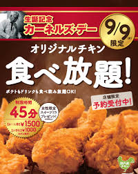 Kfc All You Can Eat Buffet by Kfc Japan Celebrates Colonel U0027s Birthday With All You Can Eat Fried