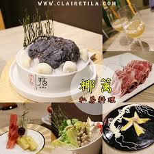 cuisine 饌ire c妞食記 台北大安椰篱私房料理 精緻套餐 原味椰汁不加水的椰子雞 贈