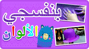 learn the colour purple in arabic colour learning videos for
