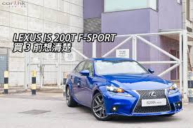 lexus rx 200t hk lexus is 200t f sport 買3 前想清楚 香港第一車網car1 hk