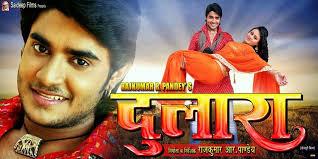 biography movies of 2015 dulaara bhojpuri movie 2015 video songs poster full cast
