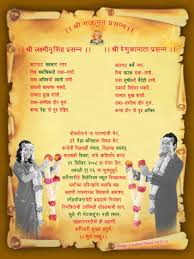 Opening Ceremony Invitation Card Wording Wedding Invitation Card In Hindi Matter Choice Image Wedding And