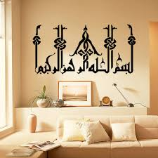 Muslim Home Decor by Compare Prices On Islamic Quran Quotes Online Shopping Buy Low