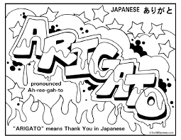 arigato graffiti kanji coloring page free coloring pages for