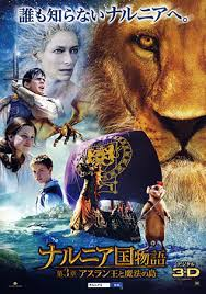 narnia film poster the chronicles of narnia the voyage of the dawn treader japanese