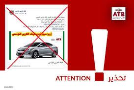 si e atb tunisie 9ème édition du concours atb challenge