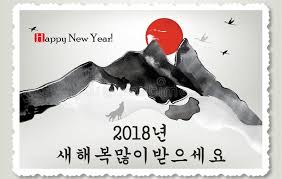 korean new year card korean greeting card for the new year of the dog 2018 celebration