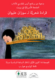 american university of beirut annual report of the faculty of arts
