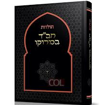chabad books 7 new books worth checking out