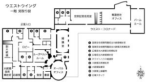 floor plan of the white house omahdesigns net