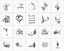 25 beautiful arabic calligraphy tattoo ideas on pinterest