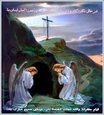 easter greeting cards religious easter greetings farsi easter cards farsi easter ecards