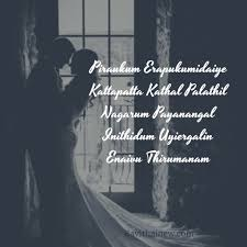 wedding quotes in tamil wedding invitation quotes in tamil 3 kavithai new kavithai