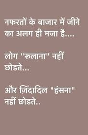 quotes shayari hindi 148 best hindi quotes images on pinterest dating a quotes and