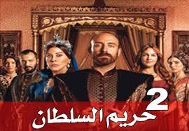 مشاهدة الحلقة الاخيرة ل***** حريم