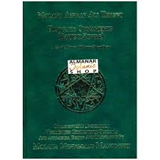 almanar islamic shop islamic books shop islamic clothing