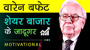 Warren Buffett Biography In Hindi | warren buffett biography in hindi success story of berkshire