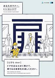 themed posters tokyo metro s new manner posters themed on kanji graphics japan