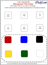 hindi color worksheets for kids ह न द र ग क