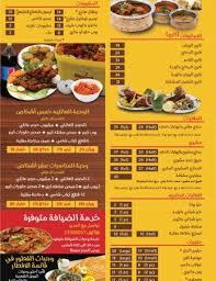 Arabic menu second page Picture of Biryani Express Doha TripAdvisor