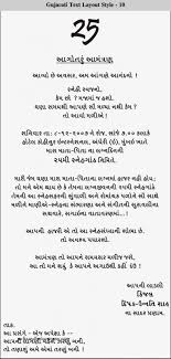 wedding quotes gujarati wedding invitation quotes in gujarati yourweek 10b9d6eca25e