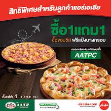 cuisine pizza ซ อ 1 แถม 1 ก บ เดอะ พ ซซ า คอมปะน airasia