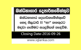 vacancies in department of prisons closing date 2016 09 26