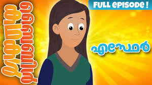 the story of esther malayalam bible stories for kids episode