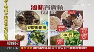 vid駮s cuisine 20170726 新聞9是狂 超貴滷味有內幕老闆娘駁份量有出入 主播廖婕