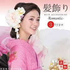 hair corsage hanamiyabi of yukata and kimono rakuten global market ornament