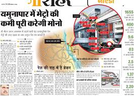 New Delhi Metro Rail Map by Ncrhomes Com Latest News On Ncr Delhi Realty U0026 Infra Projects