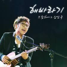download mp3 full album ost dream high download kim ji soo dream high 2 ost sunflower