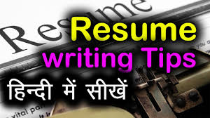 Resume For Hindi Teacher Resume Writing Tips ह न द म स ख How To