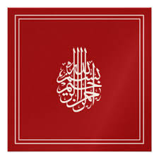 islamic wedding invitations muslim wedding invitations announcements zazzle