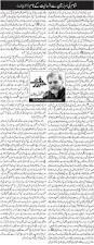 sham ki sar zameen se insaniyat ke naam akhri qist by orya