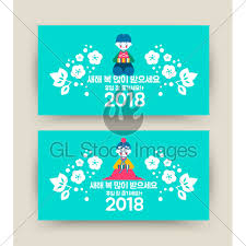 korean new year card happy korean new year 2018 kid banner set gl stock images