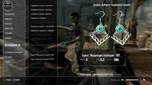 skyrim earrings серьги с физикой движения hdt earrings косметические моды