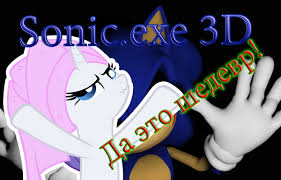 Sonic Exe Know Your Meme - скачать sonic exe sadness