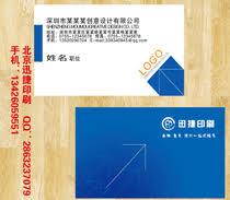 Instant Business Card Printing Usd 2 34 Beijing Express Business Card Express Named The Same