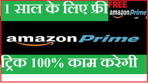 amazon prime bollywood movies how to get amazon prime membership free for 1 year hindi youtube