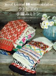 knit mittens of latvia japanese knitting pattern book for